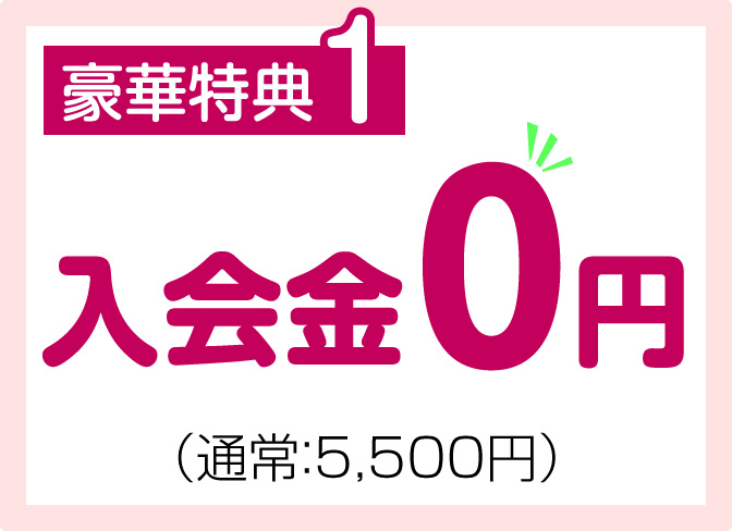 豪華特典1 入会金0円