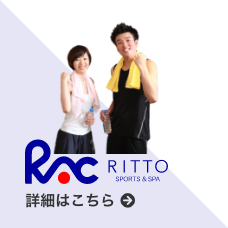 ラック栗東 スポーツ&スパ 詳細はこちら