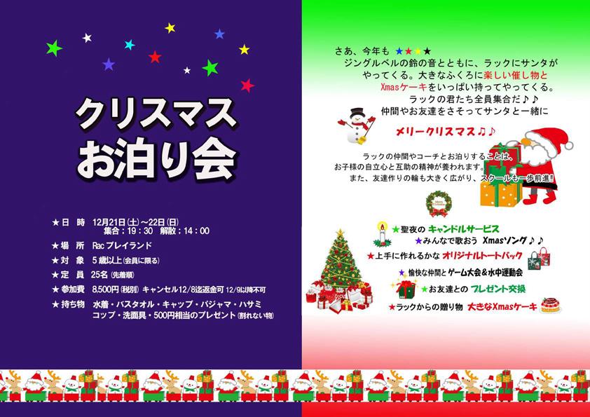 2019年クリスマスお泊り会申込み 11/17(日)10:00~