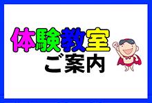 【幼児・学童】12月の体験日お知らせ!