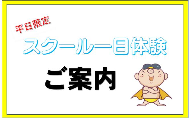 【幼児・学童】2月 平日スクール体験のご案内