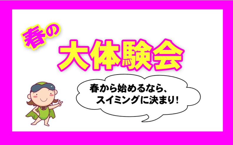 【幼児・学童】春の大体験会について
