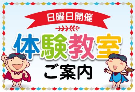 【幼児・学童】体験教室のお知らせ!