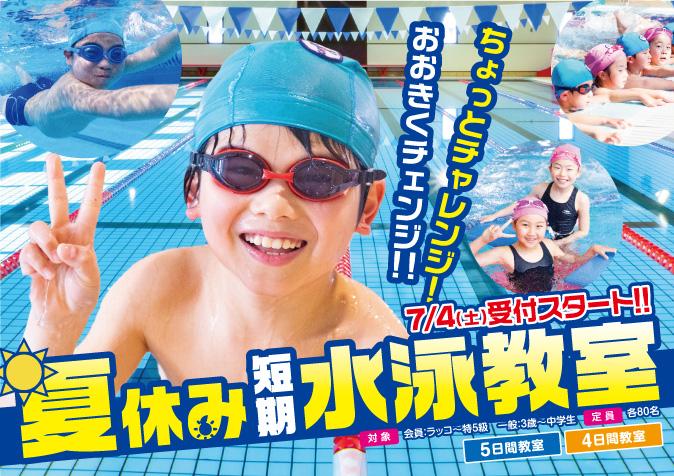2020年夏の短期水泳教室 開催!!