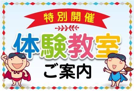 【満員御礼 8月追加】特別体験教室開催のお知らせ!