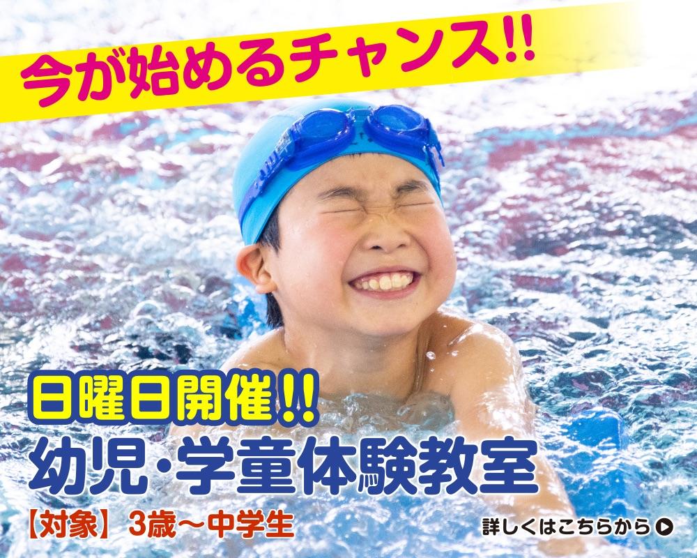 ラックスイミングクラブ栗東 【幼児・学童】10月 日曜日特別体験会のお知らせ!