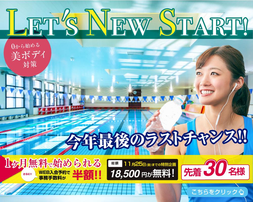 7月入会キャンペーン