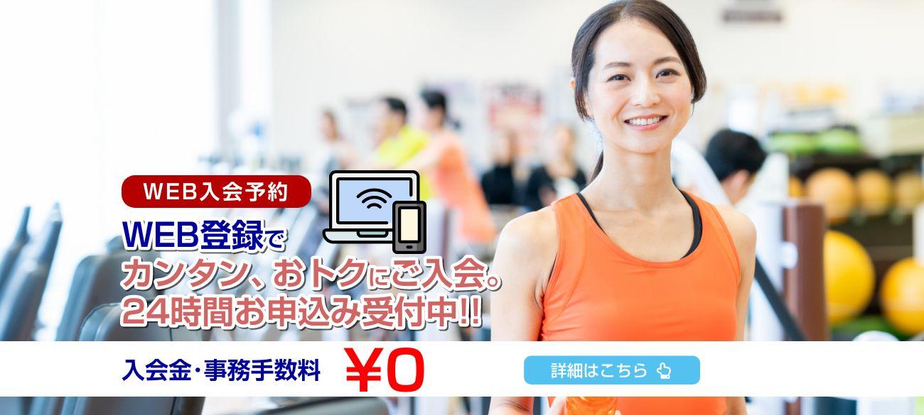 ラック栗東WEB入会