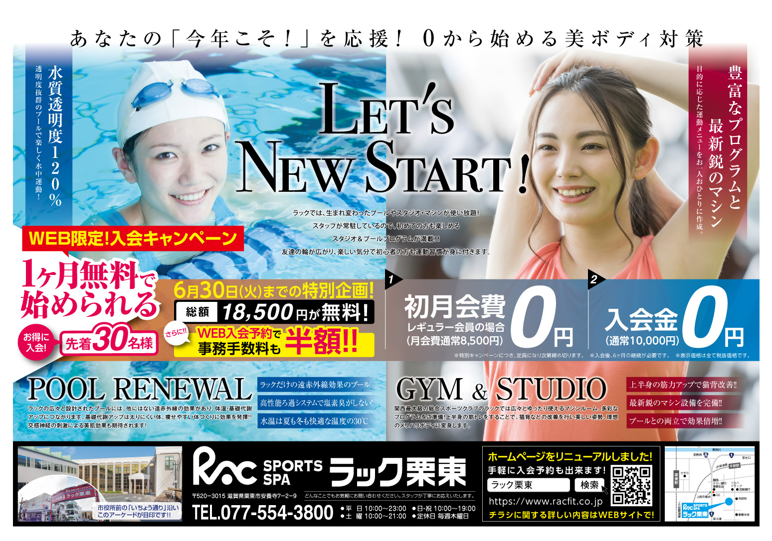 【6月限定】WEB限定!入会キャンペーン